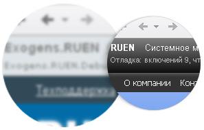 Модернизация внутреннего оформления CMS RUEN