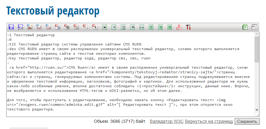 Окно текстового редактора